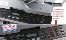 东芝302DNF,兄弟7380系列带数字键打印机粉盒通用清零(图文+视频)教程