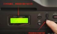东芝300D、兄弟7080等不带数字键的打印机粉盒通用清零(图文+视频)教程