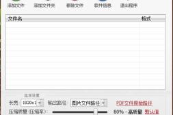 图片压缩软件3.0免费版